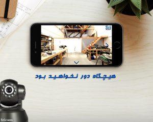 اپلیکیشن دوربین وای فای sricam