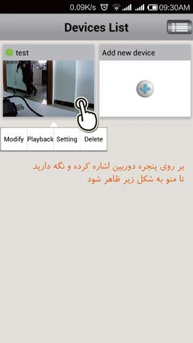 تصویر اپلیکیشن دوربین وای فای