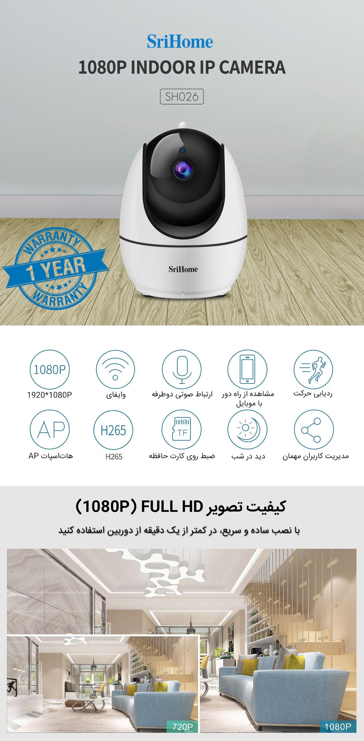 دوربین مداربسته وایرلس SH026