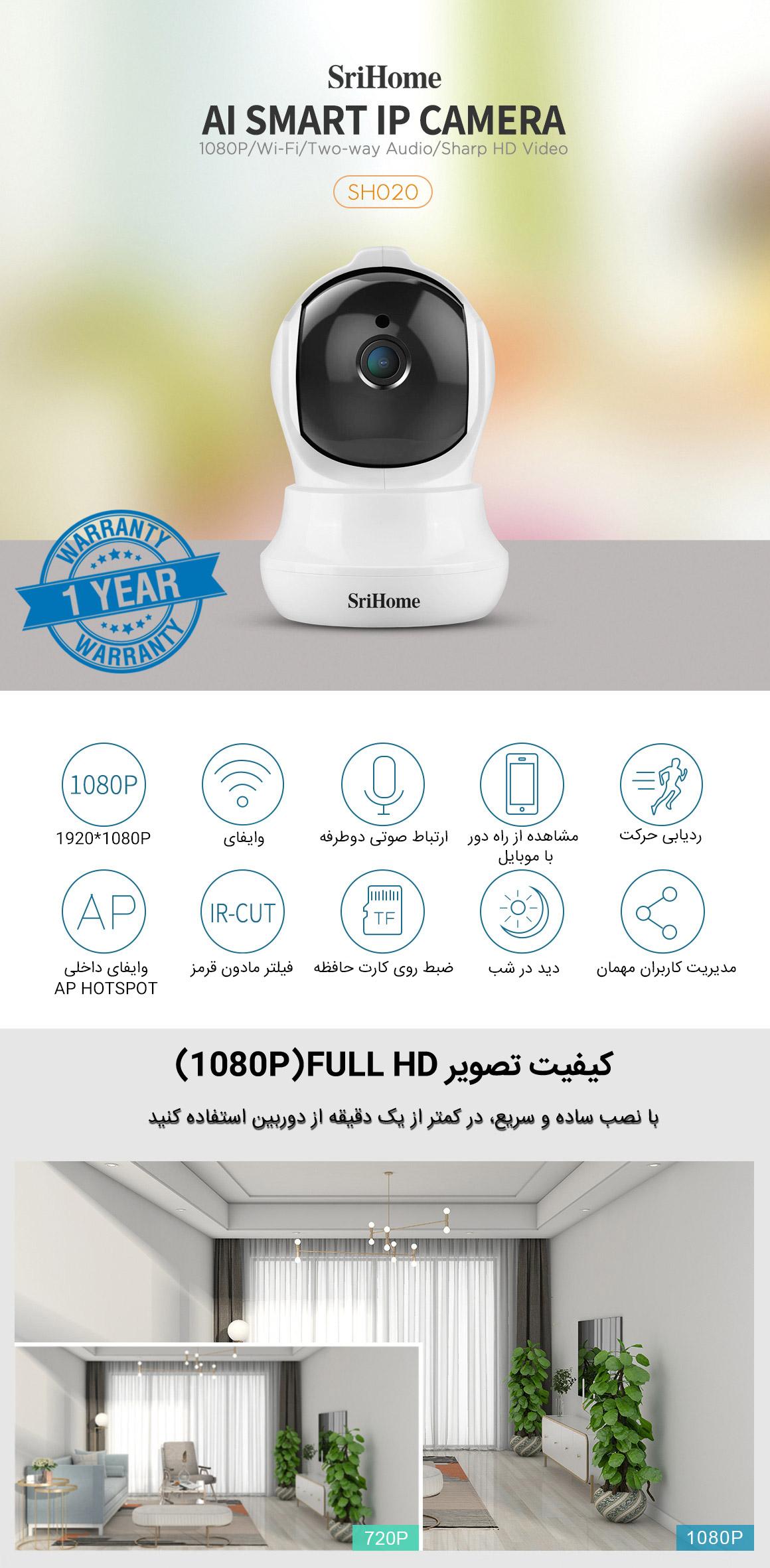 مشخصات فنی دوربین مداربسته وایرلس SH020