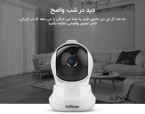دوربین وایرلس srihome sh020-2