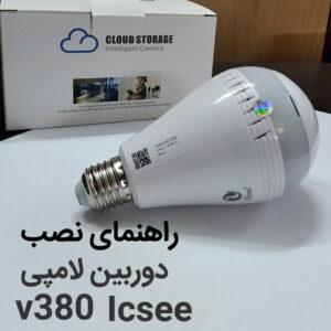راهنمای نصب دوربین لامپی