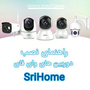 راهنمای-نصب-دوربین-های-وای-فای-srihome