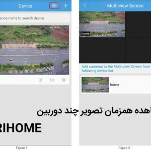 مشاهده همزمان تصویر چند دوربین SRIHOME