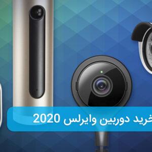 راهنمای خرید دوربین وایرلس در سال 2020