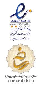 لوگوی اینماد